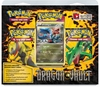 Pokemon Dragon Vault 3 Pack