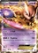 Pokemon Next Destinies Ultra Rare Card - Mewtwo EX 54/99