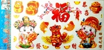 Chinese Lunar New Year Theme - PVC Wall Decal Sticker