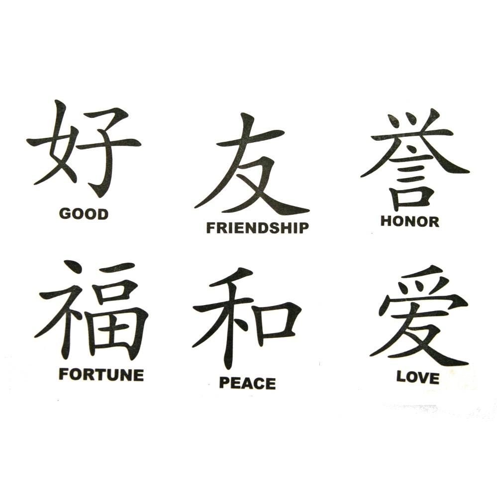 words in chinese writing