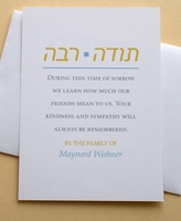 Many Thanks in Hebrew - Personalized Thank You Sympathy Card