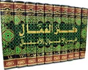 Kanz al-'Ummal  18 vol in 10  كـنـز الـعـمـال