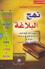 MP3-Nahj al-Balagha (MP4, I-Pod, CD, + Book)