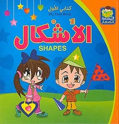 My First Book: Shapes الأشكال