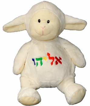 Plush Lamb Baby Toy Personalized In Hebrew