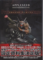 ABH25062 Appleseed Prometheus Montage Japanese Anime Art Book