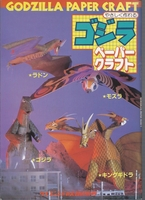 ABH25091 Godzilla Paper Craft 1983 Japan Book