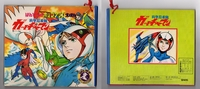 ABH26001 Gatchaman Battle of the Planets 1973 Banso Pop up Book