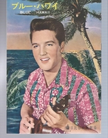 MBH25638 Blue Hawaii 1961 Japanese Movie Program Elvis Presley