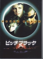 MBH25904 Pitch Black 2000 Japan Movie Program