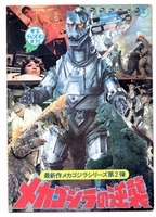MBH26057 Terror of Mechagodzilla 1975 Japan Movie Program