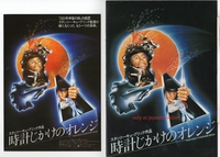 MBH26241 A Clockwork Orange 1979 Japan Movie Program + Promo Flier