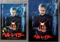 MBH26685 Hellraiser 1987 Japan Movie Pamphlet  + Chirashi Flier
