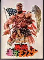 MBH27220 The Toxic Avenger Japan Movie Pamphlet Japanese Book