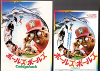MBH27453 Caddyshack Japan Movie Program Pamphlet + Chirashi Flyer