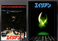 MBH27491 Alien 1979 Japan Movie Pamphlet Japanese Book   Chirashi Flye
