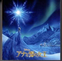 MBH27576 Disney Frozen 2014 Japan Movie Program Pamphlet
