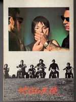 SOLD OUT MBH28418  The Born Losers 1967 Movie Program Japan Pamphlet Book