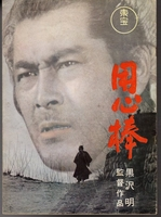 MBH28420 Yojimbo 1961 Program Japan Pamphlet Book Kurosawa