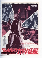 MCH26043 Cleopatra Jones and the Casino of Gold 1975 Japan Chirashi