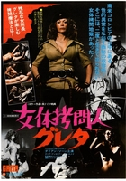 MCH27059 Ilsa the Wicked Warden 1977 Japan Movie Chirashi Flier