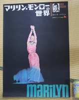 MPH25042 The World of Marilyn Monroe 1963 Original Japan Movie Poster