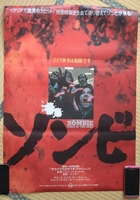 SOLD OUT MPH25058 Dawn of the Dead 1978 Original Japan Movie Poster