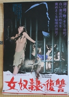 MPH26001 The Blood of Fu Manchu 1970 Original Japan Movie Poster