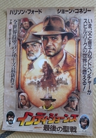 MPH26008 Indiana Jones and the Last Crusade 1989 Original Japan Poster