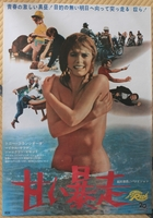 MPH26015 The Sweet Ride 1968 Original Japanese Movie Poster