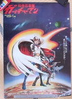 MPH28004  Gatchaman 1978 Anime Original Japan 1SH Movie Poster
