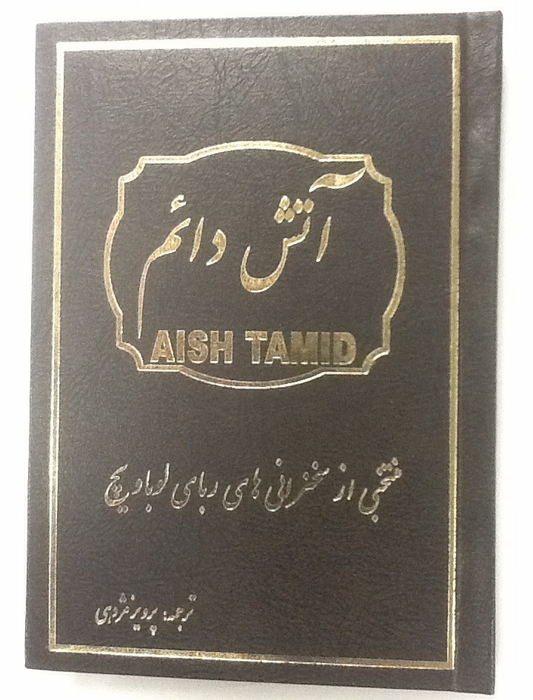 Atash Daem - Aish Tamid - Torah Studies in Persian