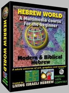 Hebrew World A Multimedia Course For The Beginner