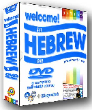 Welcome to Hebrew