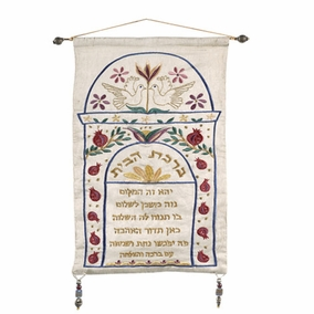 A Home Blessing in Hebrew CAT# WC - 2