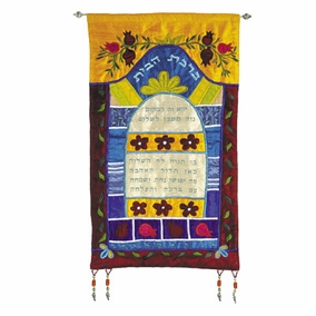 A Home Blessing – Multicolor Wall Hanging in Hebrew CAT# BH-1