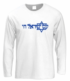Am Israel Chai Long Sleeve T-Shirt