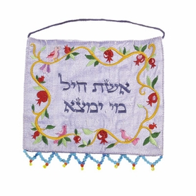 "Biblical Blessings - ""Eshet Hayil"" Wall Hanging in Hebrew CAT# WM-4"