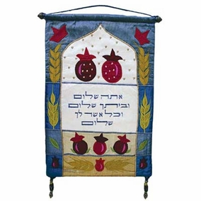 Blessing Of Peace Hebrew Wall Hanging CAT# SX - 16