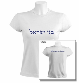 Children of Israel T-Shirt