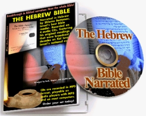 Complete Hebrew Bible Narrated in Hebrew