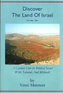 Discover the Land of Israel.