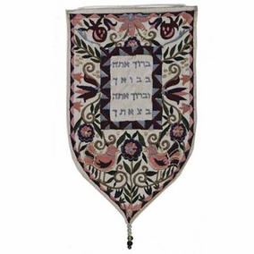 """Embroidered Large Wall Decoration """"Baruch Ata Bevoecha"""" - White CAT# WSB - 1W"""