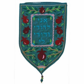 "Embroidered Small Wall Decoration ""Ani Ledodi Vedodi Li"" - Turquoise CAT# WSA - 7T"
