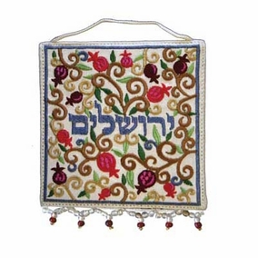 Embroidered Small Wall Decoration - Jerusalem in Hebrew CAT# WS - 12