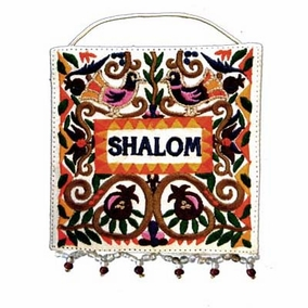 """Embroidered Small Wall Decoration - """"Shalom"""" in English - Birds CAT# WS - 21"""