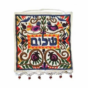 "Embroidered Small Wall Decoration - ""Shalom"" in Hebrew - Birds CAT# WS - 9"
