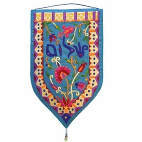 """Embroidered Small Wall Decoration """"Shalom"""" in Hebrew - Turquoise CAT# WSA - 11T"""