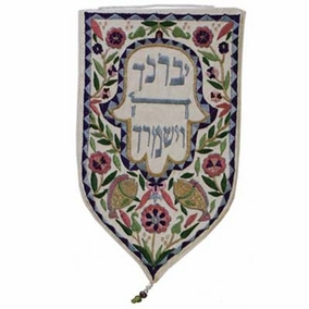 "Embroidered Small Wall Decoration ""Yevarechecha Hashem Veyshmereka"" - White CAT# WSA - 4W"