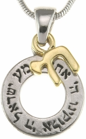 Hear O Israel Pendant with Chai